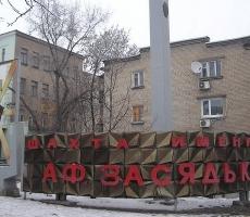 Взрыв на шахте в Донецкой области унес жизни 77-ми шахтеров