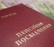 Украина: с 1 апреля работающим пенсионерам хотят ограничить пенсии