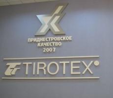 Разрушение промышленности Приднестровья приобретает необратимый характер