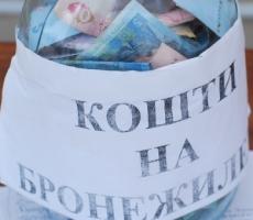 Мошенники обманывают людей на сборах средств для АТО