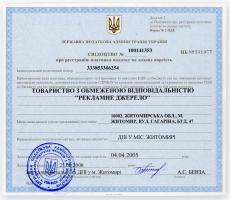 В Украине аннулировать НДС-регистрацию можно через Интернет