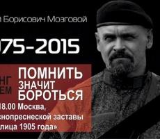 В Москве почтут память Алексея Мозгового