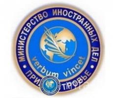 МИД ПМР призывает приднестровцев не поддаваться мошенничеству по теме двойного гражданства