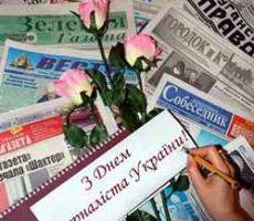 6 июня в Украине отметили День журналиста