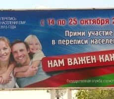 С сегодняшнего дня в Приднестровье началась перепись населения
