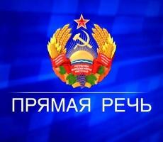 Обращение президента Приднестровья к гражданам республики