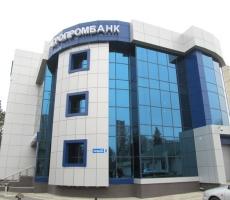 """ЗАО """"Агропромбанк"""" опроверг информацию о возбуждении уголовного дела в отношении банка"""