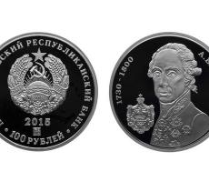В Приднестровье вводится в обращение новая памятная монета