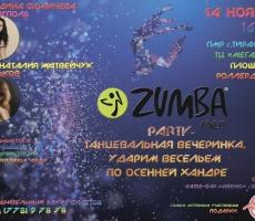 14 ноября в Тирасполе впервые состоится Zumba Fitness Концерт