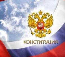 Сегодня в России отмечается День Конституции