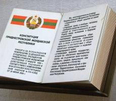 День Конституции в Приднестровье