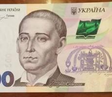 Национальный Банк Украины представил новую банкноту