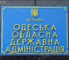 В Одесской обладминистрации проводились обыски