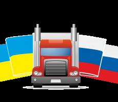 Киев запретил ещё 70 товаров из России