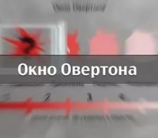 "Без цензуры об ""Окнах Овертона"" для России"