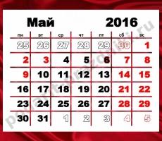 В мае россиян ожидает семь праздничных дней
