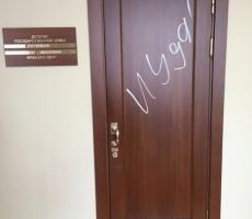 Роману Худякову в Госдуме разрисовали дверь кабинета