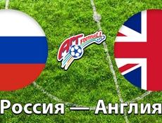 Англия является бесспорным фаворитом в матче против России