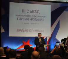 """В Москве проходит съезд партии """"Родина"""""""