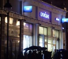 Банк в центре Москвы освобожден от захватчика