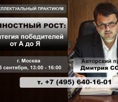 Дмитрий Соин проведет практикум Личностный рост от А до Я