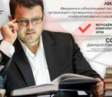 Политтехнологи обучают молодежь избирательному процессу
