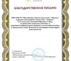 Амарант работает с многодетными семьями Москвы