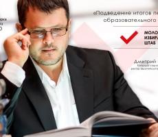 Учителя и училки или кем быть педагогам России? Беседа с Дмитрием Соиным