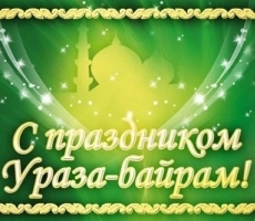 Талыши России празднуют Ураза Байрам