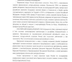 Сергей Бабурин: Россия должна признать ЛНР,  ДНР и Приднестровье