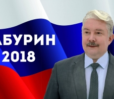 Лоретта Донцу: Сергей Бабурин - кандидат от народа