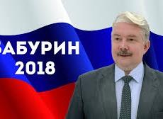 Сергей Бабурин: я обеспечу, чтобы молодые специалисты вновь были гарантированы жильем и работой по специальности!