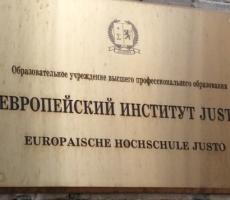 Европейский институт ЮСТО открыл курсы подготовки к поступлению в ВУЗы России