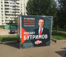 Росийский общенародный Союз выдвинет Михаила Бутримова на мэра Москвы