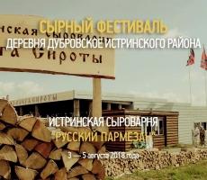 Русские сыровары организовали фестиваль сыра и попросили поддержки граждан