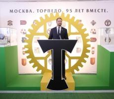 В Москве отметили 95 лет Торпедо