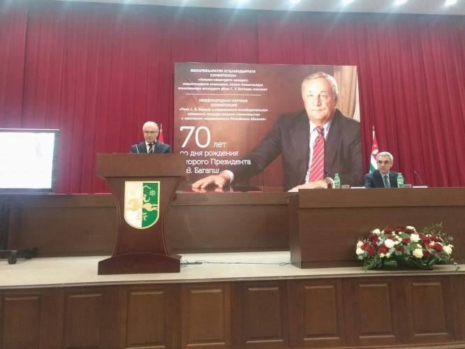 Конференция памяти Сергея Багапша объединила патриотов России и Абхазии