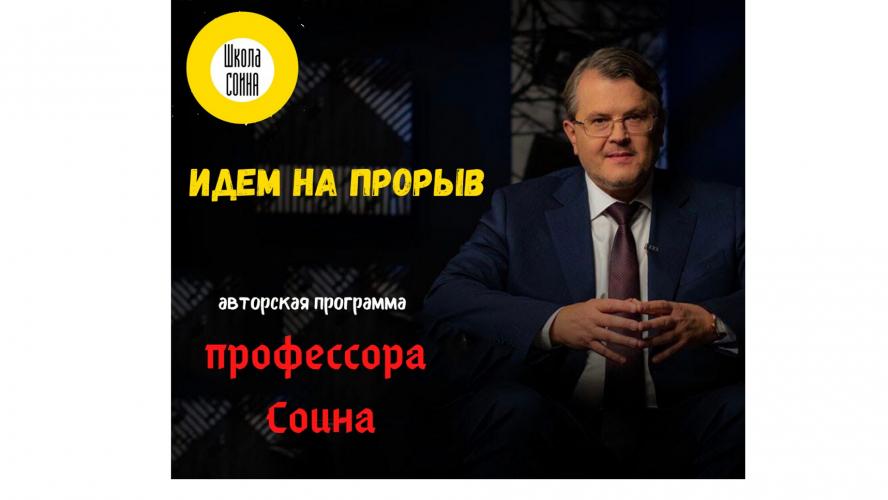 Дмитрий Соин: новая экономическая эпоха уже наступила!